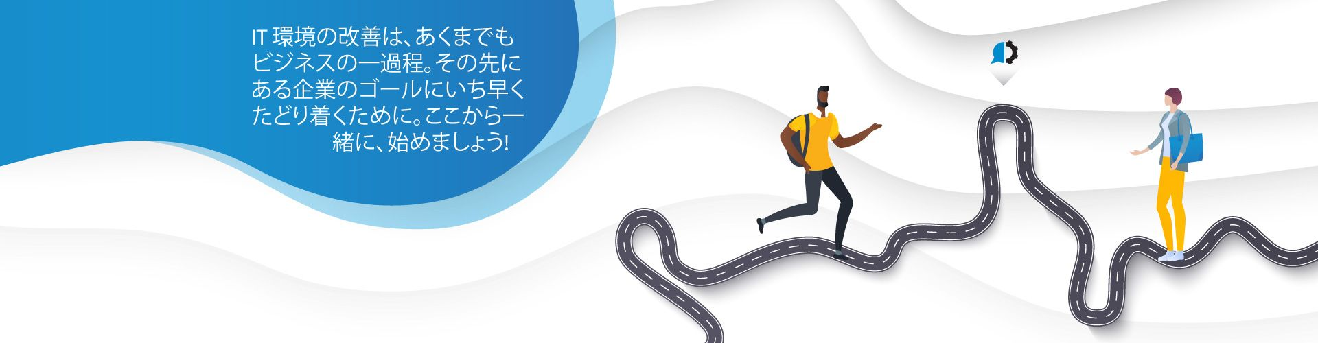 IT Transformation is a Journey not a destination. Lets move forward.